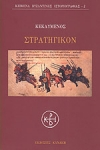 ΣΤΡΑΤΗΓΙΚΟΝ