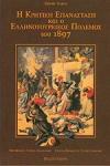Η ΚΡΗΤΙΚΗ ΕΠΑΝΑΣΤΑΣΗ ΚΑΙ Ο ΕΛΛΗΝΟΤΟΥΡΚΙΚΟΣ ΠΟΛΕΜΟΣ ΤΟΥ 1897