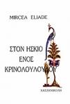 ΣΤΟΝ ΙΣΚΙΟ ΕΝΟΣ ΚΡΙΝΟΛΟΥΛΟΥΔΟΥ