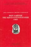 ΠΕΡΙ ΑΛΩΣΕΩΣ ΤΗΣ ΚΩΝΣΤΑΝΤΙΝΟΥΠΟΛΕΩΣ (1453)