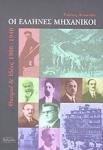 ΟΙ ΕΛΛΗΝΕΣ ΜΗΧΑΝΙΚΟΙ - ΘΕΣΜΟΙ ΚΑΙ ΙΔΕΕΣ 1900-1940
