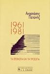 ΤΑ ΓΕΓΟΝΟΤΑ ΚΑΙ ΤΑ ΠΡΟΣΩΠΑ 1961-1981