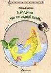 Η ΓΟΡΓΟΝΑ ΚΑΙ ΤΟ ΜΑΓΙΚΟ ΚΟΧΥΛΙ (ΠΕΡΙΕΧΕΙ CD)