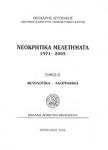 ΝΕΟΚΡΗΤΙΚΑ ΜΕΛΕΤΗΜΑΤΑ 1971-2005 (ΔΕΥΤΕΡΟΣ ΤΟΜΟΣ)