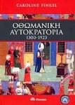 ΟΘΩΜΑΝΙΚΗ ΑΥΤΟΚΡΑΤΟΡΙΑ 1300-1923