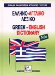 ΕΛΛΗΝΟ- ΑΓΓΛΙΚΟ ΛΕΞΙΚΟ