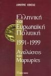 ΕΛΛΗΝΙΚΗ ΚΑΙ ΕΥΡΩΠΑΙΚΗ ΠΟΛΙΤΙΚΗ 1991-1999