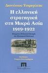 Η ΕΛΛΗΝΙΚΗ ΣΤΡΑΤΗΓΙΚΗ ΣΤΗ ΜΙΚΡΑ ΑΣΙΑ 1919-1922