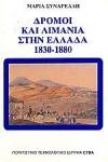 ΔΡΟΜΟΙ ΚΑΙ ΛΙΜΑΝΙΑ ΣΤΗΝ ΕΛΛΑΔΑ 1830-1880
