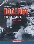 ΠΟΛΕΜΟΣ ΣΤΟ ΑΙΓΑΙΟ 1941-1945