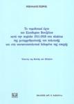 ΤΟ ΝΟΜΟΘΕΤΙΚΟ ΕΡΓΟ ΤΟΥ ΕΛΕΥΘΕΡΙΟΥ ΒΕΝΙΖΕΛΟΥ ΚΑΤΑ ΤΗΝ ΠΕΡΙΟΔΟ 1911-1920 ΣΤΑ ΠΛΑΙΣΙΑ ΤΗΣ ΜΕΤΑΡΡΥΘΜΙΣΤΙΚΗΣ ΤΟΥ ΠΟΛΙΤΙΚΗΣ ΚΑΙ ΣΤΑ ΚΟΙΝΩΝΙΚΟΠΟΛΙΤΙΚΑ ΔΕΔΟΜΕΝΑ ΤΗΣ ΕΠΟΧΗΣ