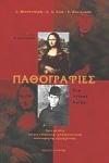 ΠΑΘΟΓΡΑΦΙΕΣ (ILSE - ARTAUD - KAFKA)