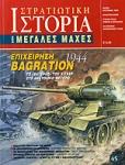 ΕΠΙΧΕΙΡΗΣΗ BAGRATION 1944, ΤΟ «ΒΑΤΕΡΛΩ» ΤΟΥ ΧΙΤΛΕΡ ΣΤΟ ΑΝΑΤΟΛΙΚΟ ΜΕΤΩΠΟ