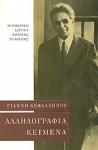 ΑΛΛΗΛΟΓΡΑΦΙΑ - ΚΕΙΜΕΝΑ 1913-1952