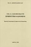 O H.-G. GADAMER ΚΑΙ ΤΟ ΕΡΜΗΝΕΥΤΙΚΟ ΦΑΙΝΟΜΕΝΟ