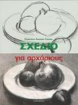 ΣΧΕΔΙΟ ΓΙΑ ΑΡΧΑΡΙΟΥΣ