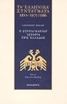 ΤΑ ΕΛΛΗΝΙΚΑ ΣΥΝΤΑΓΜΑΤΑ 1822-1975/1986