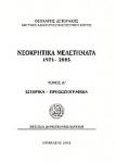 ΝΕΟΚΡΗΤΙΚΑ ΜΕΛΕΤΗΜΑΤΑ 1971-2005 (ΠΡΩΤΟΣ ΤΟΜΟΣ)