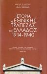 ΙΣΤΟΡΙΑ ΤΗΣ ΕΘΝΙΚΗΣ ΤΡΑΠΕΖΑΣ ΤΗΣ ΕΛΛΑΔΟΣ 1914-1940