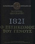 1821 (ΠΕΡΙΕΧΕΙ DVD)