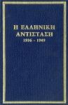 Η ΕΛΛΗΝΙΚΗ ΑΝΤΙΣΤΑΣΗ 1936-1949 (ΕΞΑΤΟΜΟ) (ΜΕΤΑΧΕΙΡΙΣΜΕΝΑ)