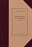 ΒΙΒΛΙΟΓΡΑΦΙΑ Κ.Π. ΚΑΒΑΦΗ (1886-2000)
