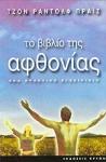 ΤΟ ΒΙΒΛΙΟ ΤΗΣ ΑΦΘΟΝΙΑΣ