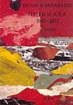 ΠΟΙΗΜΑΤΑ 1943-1974 (ΠΡΩΤΟΣ ΤΟΜΟΣ)
