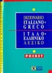 ΙΤΑΛΟ-ΕΛΛΗΝΙΚΟ ΛΕΞΙΚΟ (POCKET)