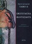 ΕΡΩΤΕΥΜΕΝΑ ΦΑΝΤΑΣΜΑΤΑ