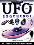 ΤΟ ΑΓΝΩΣΤΟ UFO ΚΑΙ ΕΞΩΓΗΙΝΟΙ