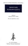 ΔΙΟΝΥΣΙΟΣ ΑΛΙΚΑΡΝΑΣΣΕΥΣ: ΑΠΑΝΤΑ (ΔΕΚΑΤΟΣ ΕΚΤΟΣ ΤΟΜΟΣ)