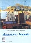 ΜΑΚΡΥΓΙΑΝΝΗ - ΑΚΡΟΠΟΛΗ