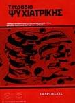 ΤΕΤΡΑΔΙΑ ΨΥΧΙΑΤΡΙΚΗΣ ΤΕΥΧΟΣ 73 ΙΑΝΟΥΑΡΙΟΣ - ΦΕΒΡΟΥΑΡΙΟΣ - ΜΑΡΤΙΟΣ 2001