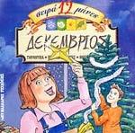 ΔΕΚΕΜΒΡΙΟΣ (CD)