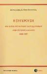 Η ΣΥΓΚΡΟΥΣΗ ΚΑΙ Η ΗΤΤΑ ΤΟΥ ΑΣΤΙΚΟΥ ΕΚΣΥΓΧΡΟΝΙΣΜΟΥ ΣΤΗΝ ΕΛΛΗΝΙΚΗ ΚΟΙΝΩΝΙΑ 1909-1952
