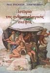 ΙΣΤΟΡΙΑ ΤΗΣ ΑΝΘΡΩΠΟΛΟΓΙΚΗΣ ΣΚΕΨΗΣ