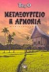 ΜΕΤΑΞΟΥΡΓΕΙΟ Η ΑΡΜΟΝΙΑ