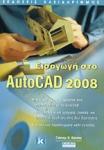 ΕΙΣΑΓΩΓΗ ΣΤΟ AUTOCAD 2008