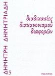 ΔΙΑΔΙΚΑΣΙΕΣ ΔΙΑΚΑΝΟΝΙΣΜΟΥ ΔΙΑΦΟΡΩΝ