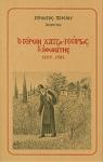 Ο ΓΕΡΩΝ ΧΑΤΖΗ-ΓΕΩΡΓΗΣ Ο ΑΘΩΝΙΤΗΣ (1809-1886)