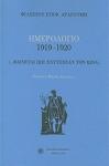 ΔΡΑΓΟΥΜΗ: ΗΜΕΡΟΛΟΓΙΟ 1919-1920