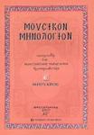 ΜΟΥΣΙΚΟΝ ΜΗΝΟΛΟΓΙΟΝ (ΠΕΜΠΤΟΣ ΤΟΜΟΣ)