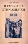 Η ΤΑΞΙΚΗ ΒΙΑ ΣΤΗΝ ΑΜΕΡΙΚΗ 1830-1930