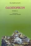 ΟΔΟΙΠΟΡΙΚΟΝ (ΠΡΩΤΟΣ ΤΟΜΟΣ)