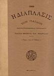 Η ΔΙΑΠΛΑΣΙΣ ΤΩΝ ΠΑΙΔΩΝ 1940