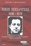 ΝΙΚΟΣ ΠΟΥΛΑΝΤΖΑΣ 1936-1979