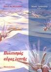 ΠΟΛΙΤΙΣΜΟΣ ΑΥΡΑΣ ΛΕΠΤΗΣ
