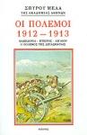ΟΙ ΠΟΛΕΜΟΙ 1912-1913