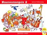 ΜΟΥΣΙΚΟΠΟΝΗΡΙΕΣ (ΔΕΥΤΕΡΟΣ ΤΟΜΟΣ) (ΠΕΡΙΕΧΕΙ CD)